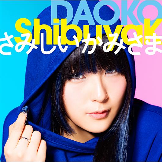 http://daoko.jp/wp-content/uploads/2016/07/cd3_l.jpg
