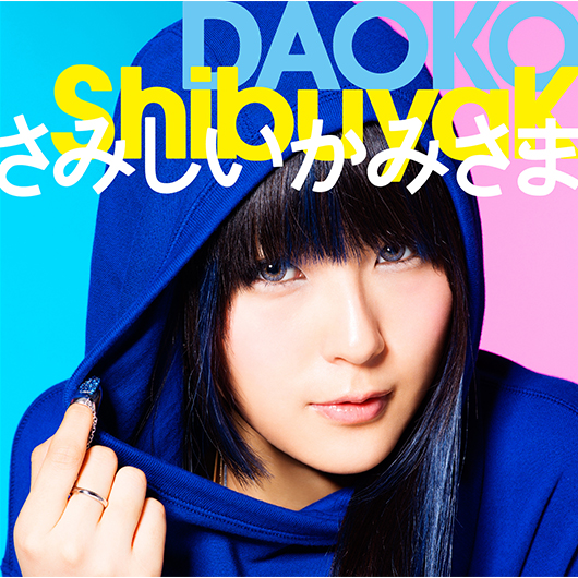 DAOKO Double A Side 1st Single 「ShibuyaK / さみしいかみさま」