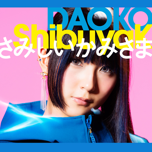 DAOKO Double A Side 1st Single 「ShibuyaK / さみしいかみさま」 初回限定盤 B[CD+DVD]