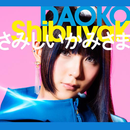 DAOKO Double A Side 1st Single 「ShibuyaK / さみしいかみさま」 初回限定盤 B[CD+DVD]