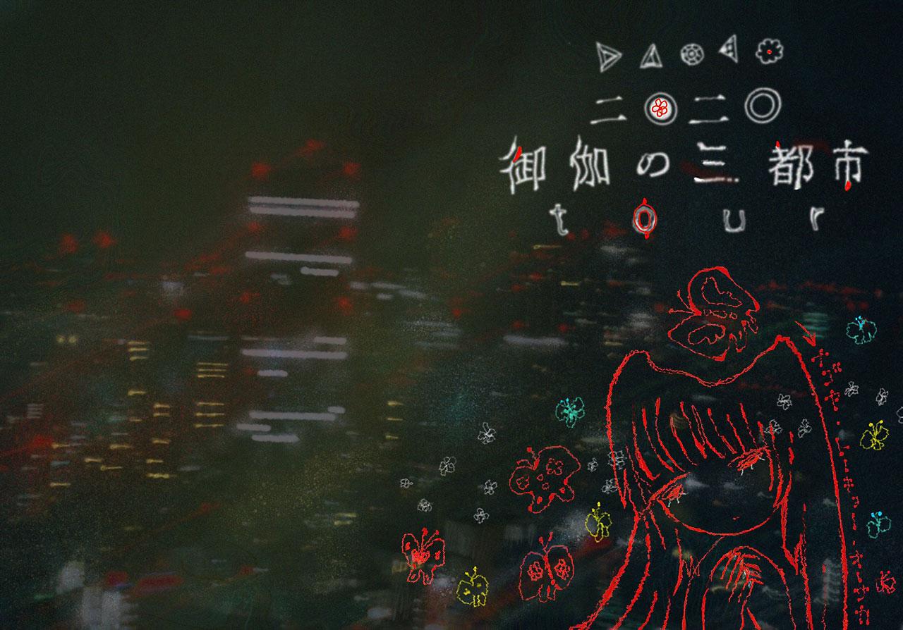 御伽の三都市ツアーメインイメージ