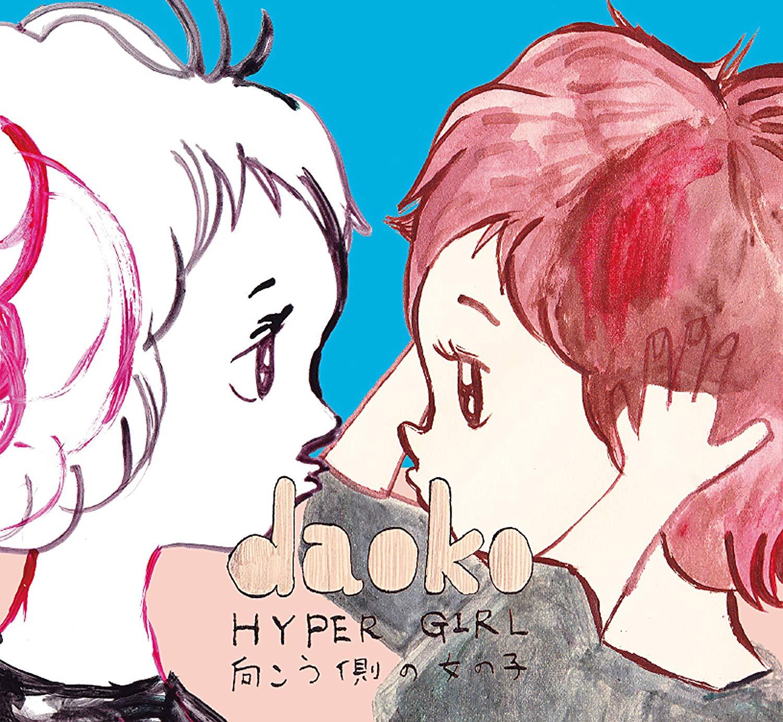 インディーズ 1st アルバム<br>「HYPER GIRL -向こう側の女の子-」