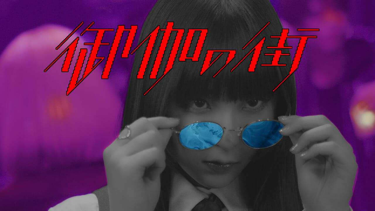 「御伽の街」MUSIC VIDEO公開!