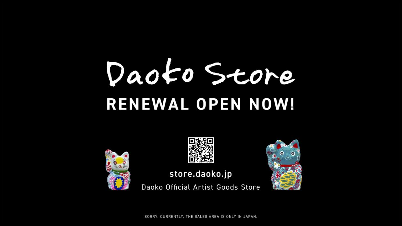 """Daoko STORE リニューアルオープン!""""RENEWAL OPEN SALE""""も開催!"""