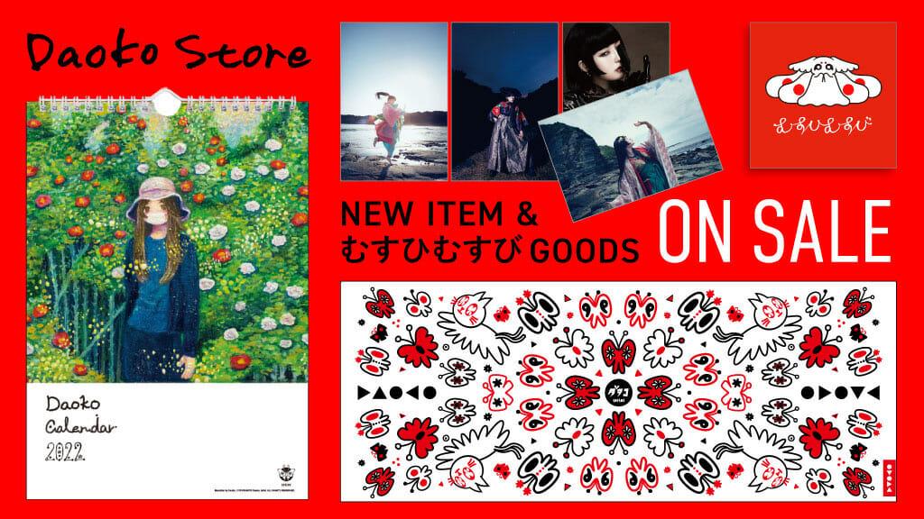 """Daoko official Youtubeチャンネルにて「""""むすひむすび展""""Image Movie (edit ver.)」公開!!""""むすひむすび""""グッズを含む、Daoko NEW GOODSも販売開始!"""